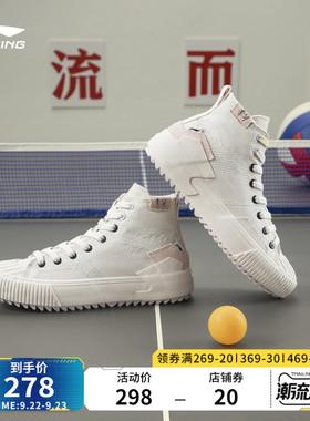 李宁帆布鞋男鞋2021秋季新款复古鞋子运动鞋硫化鞋情侣高帮鞋女鞋