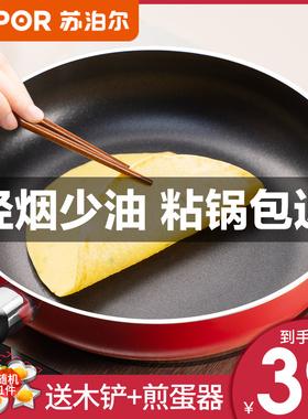 苏泊尔平底锅不粘锅家用小煎锅煎蛋饼牛排煎锅电磁炉燃气灶通适用