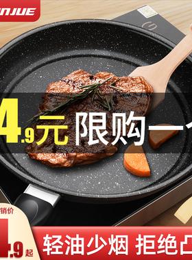 麦饭石平底锅不粘锅牛排煎锅家用小煎蛋煎饼烙饼电磁炉燃气灶适用