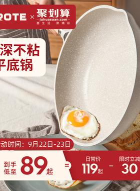 Carote麦饭石不粘锅平底锅牛排煎锅烙饼煎饼家用电磁炉燃气灶适用