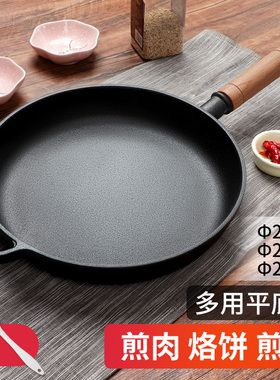 铸铁平底锅不沾锅无涂层牛排煎锅烙饼锅燃气灶适用铁锅老式煎饼锅