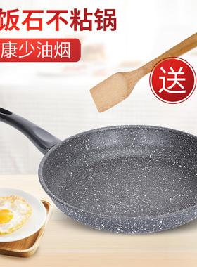 麦饭石平底锅不粘锅小家用烙饼锅电磁炉燃气灶适用煎锅牛排煎蛋锅