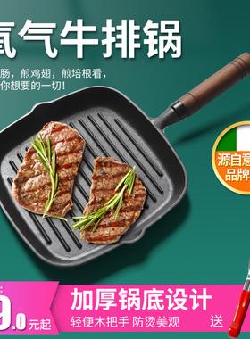 爱意达木柄牛排煎锅铸铁平底锅牛扒条纹煎锅专用无涂层电磁炉不粘