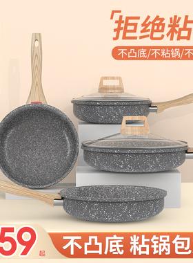 麦饭石平底锅不粘锅家用牛排煎锅小烙饼煎蛋神器电磁炉燃气灶适用