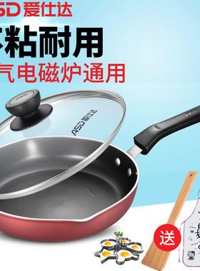 爱仕达平底锅不粘锅煎锅家用煎饼锅电磁炉燃气灶通用煎蛋锅牛排锅