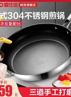 爱仕达煎锅304不锈钢不粘锅少油烟牛排锅具煎蛋锅不易生锈平底锅