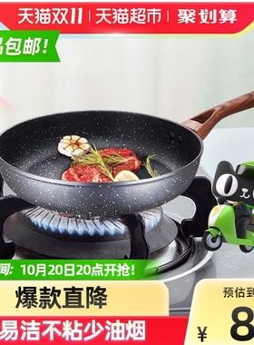 爱仕达不粘煎锅平底锅26cm麦饭石色煎牛排煎蛋电磁炉通用送木铲