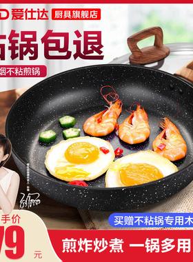 爱仕达麦饭石平底锅不粘锅牛排煎锅早餐煎蛋烙饼锅家用电磁炉通用
