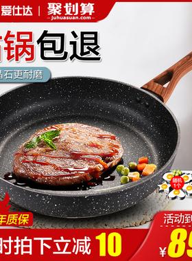 爱仕达平底锅家用麦饭石色不粘锅炒锅煎饼蛋牛排锅电磁炉通用煎锅