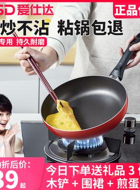 爱仕达平底锅不粘锅千层燃气牛排煎锅煎饼锅小不沾 煎蛋电磁炉 锅