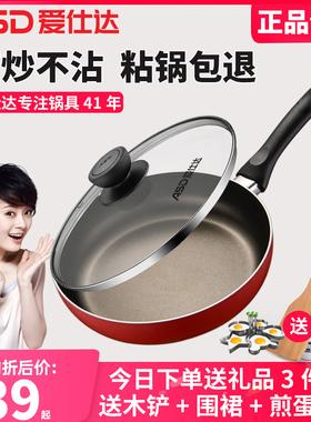 爱仕达平底锅不粘锅煎炒锅家用24cm小煎饼煎蛋烙饼牛排燃气灶适用