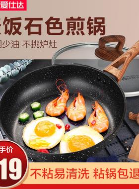 爱仕达麦饭石煎锅不粘锅加深烙饼牛排煎蛋燃气灶适用平底锅家用
