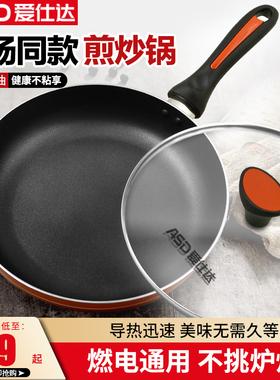 爱仕达平底锅不粘锅家用煎牛排锅煎锅烙饼锅煎蛋电磁炉燃气灶适用