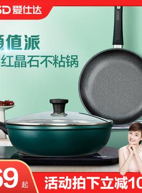 爱仕达牛排煎锅平底锅不粘锅烙饼锅家用明火电磁炉适用多功能早餐