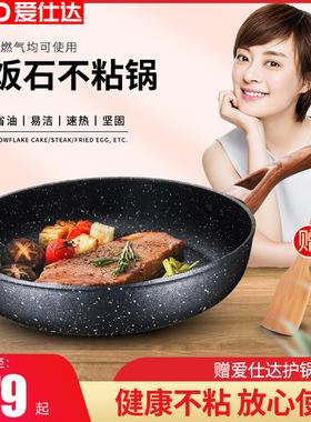 爱仕达平底锅不粘锅家用麦饭石色煎锅烙饼锅少油烟26cm牛排早餐锅