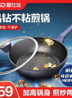 爱仕达煎锅不粘锅无油烟家用加厚牛排平底炒菜锅电磁炉燃气灶专用