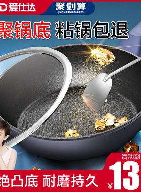 爱仕达平底锅不粘锅煎锅家用煎饼煎蛋牛排煎锅聚油燃气电磁炉通用