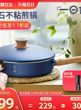 爱仕达平底锅麦饭石色不粘锅牛排煎锅家用烙饼锅电磁炉燃气灶通用