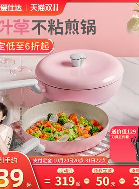 爱仕达平底锅家用麦饭石色不粘锅炒锅煎饼蛋煎锅牛排锅电磁炉煤气