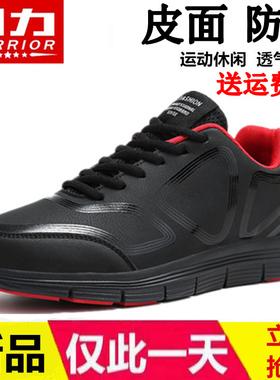 回力男鞋皮面运动鞋防水春秋季黑色防滑旅游鞋男士休闲跑步鞋冬季