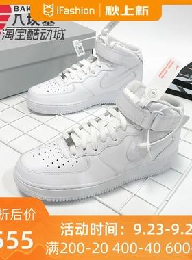 NIKE耐克男鞋2020冬季款AF1空军一号高帮休闲板鞋 315123-111-001