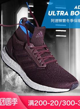 Adidas/阿迪达斯新款男鞋UltraBoost冬季保暖运动跑步鞋CM8255