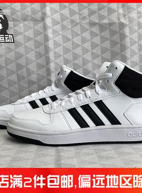 阿迪达斯neo男鞋2021冬季新款运动鞋高帮休闲鞋板鞋BB7208 FV2730