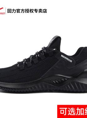 回力男鞋新款黑色加绒运动鞋男潮鞋秋冬季休闲跑鞋男士跑步鞋子男