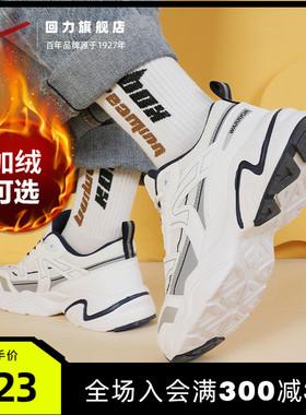 回力男鞋2021新款鞋子男潮老爹鞋跑步冬季加绒棉鞋爆款休闲运动鞋