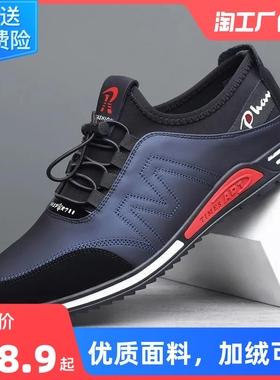 男鞋2021秋冬季新款皮鞋男士软底运动百搭加绒皮鞋耐磨休闲鞋子潮