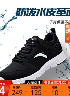 【双11预售】安踏男鞋跑步鞋2021秋冬季新款皮面防水运动鞋跑鞋男
