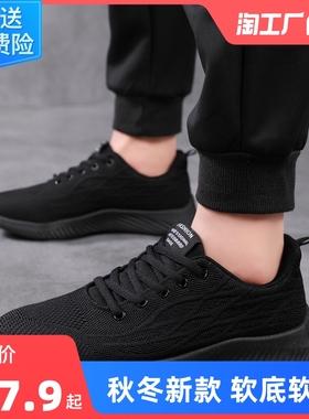 运动鞋男鞋2021秋冬季新款网面透气跑鞋轻便鞋子男潮鞋跑步鞋黑色