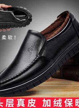 休闲皮鞋男士2021新款冬季加绒保暖真皮棉鞋黑防滑中老年爸爸男鞋