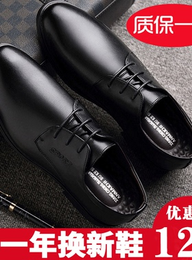 皮鞋男士商务正装真皮休闲冬季加绒保暖内增高黑色韩版英伦男鞋子