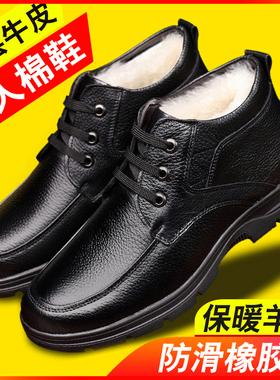 冬季棉鞋男真皮加绒加厚老人男鞋防滑中老年爸爸保暖羊毛男士皮鞋