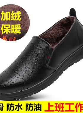 冬季厨师鞋防滑防水防油休闲皮鞋男鞋酒店上班工作鞋加绒保暖棉鞋