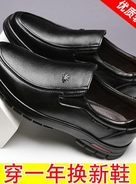 休闲皮鞋男透气真皮冬季加绒保暖中老年男鞋厚底商务一脚蹬爸爸鞋