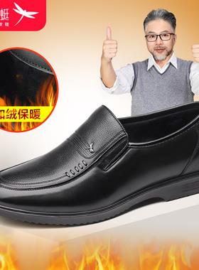 红蜻蜓男鞋2021冬季商务休闲皮鞋真皮加绒保暖中老年爸爸棉皮鞋男