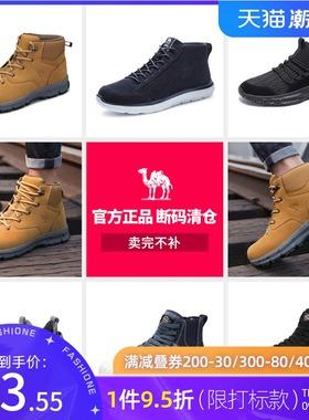 清仓 骆驼男鞋 冬季男士真皮休闲短靴 潮流高帮鞋保暖男靴子潮流