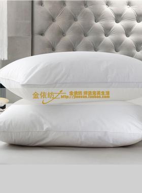 床上用品 宾馆酒店枕芯 枕头 高弹柔软羽丝绒健康保健枕心