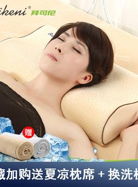 颈椎枕头太空慢回弹记忆棉成人助眠睡觉专用健康枕头护颈保健枕芯