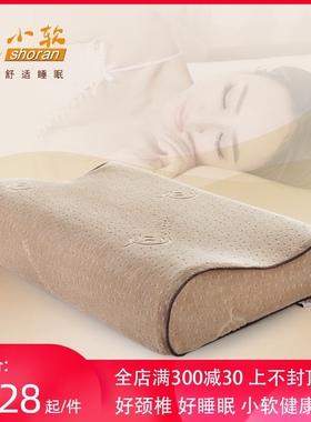 小软健康枕 护颈记忆枕头枕芯太空记忆棉颈椎枕头高低枕助睡眠