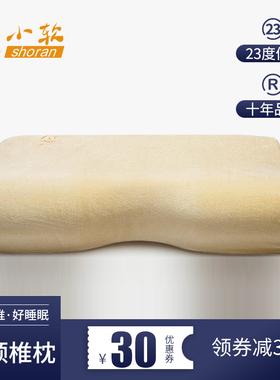小软枕 健康枕颈椎枕B型枕护颈枕助睡眠专用枕芯太空记忆棉枕头