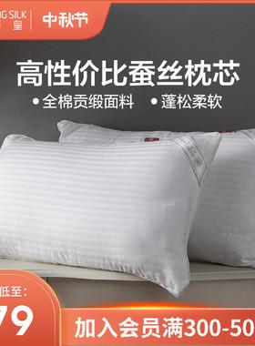 钱皇单人枕芯颈椎枕头5%桑蚕丝枕芯全棉 健康舒适睡眠枕