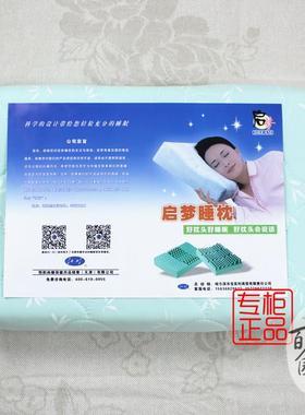 厂家直销启梦睡枕保护颈椎健康保健枕头科学设计畅销十多年特价