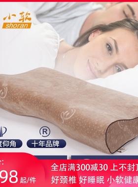 小软健康枕 A型枕 B型枕 太空记忆枕颈椎专用枕蝶形枕记忆棉枕头