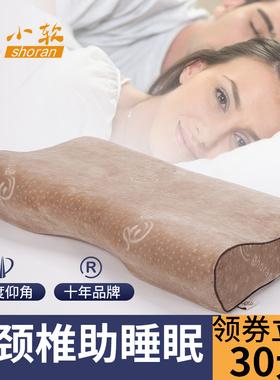 小软健康枕 枕头护颈枕颈椎枕助睡眠睡觉专用成人记忆枕女枕芯男