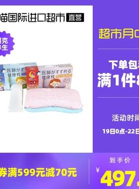 西川品质医生推荐儿童枕护颈枕头颈椎肩颈枕健康枕助睡眠日本进口