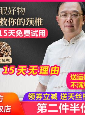 极眠九木护颈枕九木健康枕头协和医科刘存光博士研发中药木珠枕