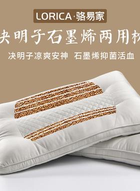 石墨烯颈椎枕修复颈椎专用透气安神健康舒睡枕芯枕头单人决明子枕
